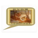 El tigre dice en voz alta - Feliz Año Nuevo Tarjetas Postales