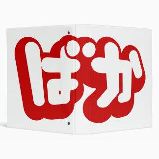 El tonto del del ばか de BAKA en Hiragana japonese