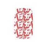 El tonto del ~ del ばか de BAKA en Hiragana japonese