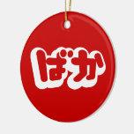 El tonto del ~ del ばか de BAKA en Hiragana japonese Ornamento Para Reyes Magos
