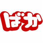 El tonto del ~ del ばか de BAKA en Hiragana japonese Esculturas Fotograficas