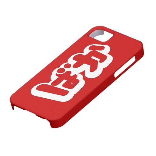 El tonto del ~ del ばか de BAKA en Hiragana japonese iPhone 5 Case-Mate Cárcasa