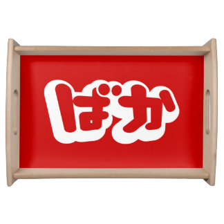 El tonto del ~ del ばか de BAKA en Hiragana japonese Bandeja