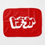El tonto del ~ del ばか de BAKA en Hiragana japonese Paños Para Bebé