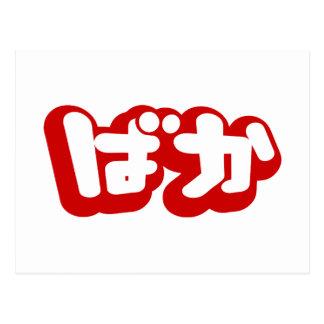 El tonto del ~ del ばか de BAKA en Hiragana Postal