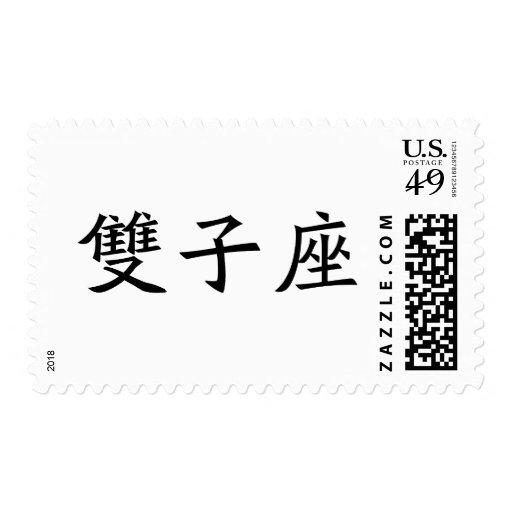 El zodiaco - géminis sello