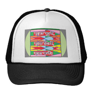 Elect Young Generation of Politicians - Hindi Trucker Hat