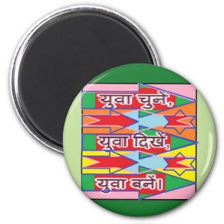Elect Young Generation of Politicians - Hindi Magnets