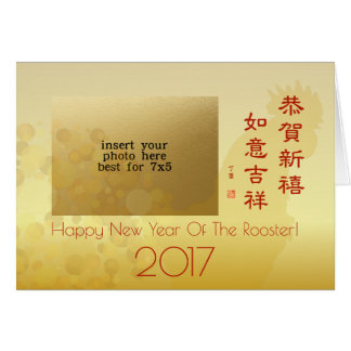 Elegant Chinese New Year Of Rooster 2017 Photo Card