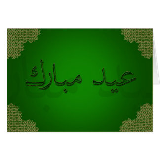 Elegant Green Gold - Eid Mubarak Greeting Card