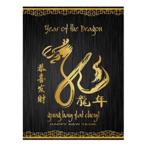 Elegant Year of the Dragon Black & Gold Postcard