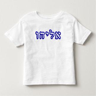 Eliahu, Eliyahu - Anglicized As Elijah Toddler T-shirt
