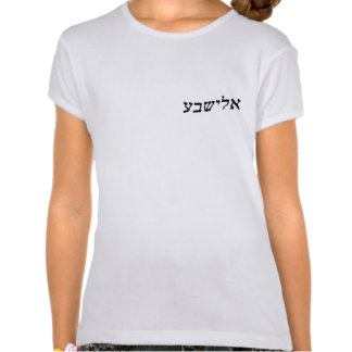 Elisheva - Anglicized As Elizabeth T-shirt