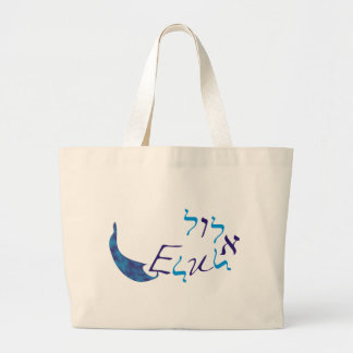 Elul Bag