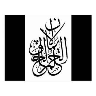 eman hilm khalq 1 postcard