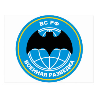 Emblema ruso de la inteligencia militar tarjeta postal