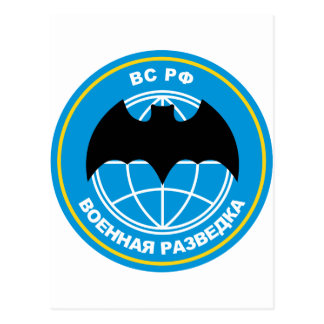 Emblema ruso de la inteligencia militar tarjetas postales
