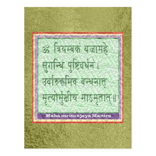 Emerald Green - Maha Mritunjaya Mantra Postcard