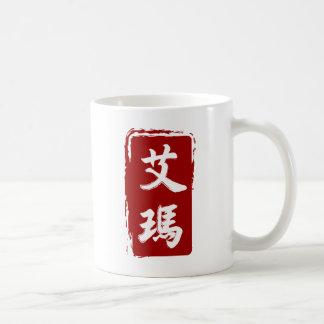 Emma 艾瑪 translated to Chinese Coffee Mug