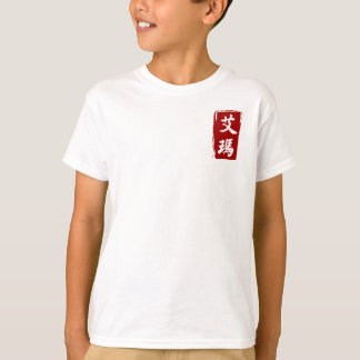 Emma 艾瑪 translated to Chinese T-Shirt