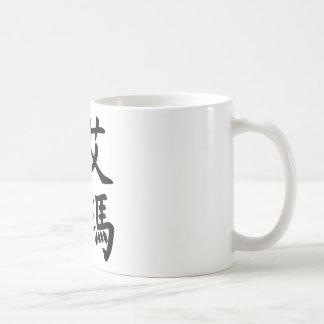 Emma in Chinese calligraphy Coffee Mug