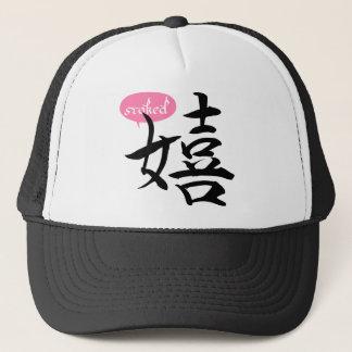 """Emotional KANJI """"Ureshii """" Trucker Hat"""