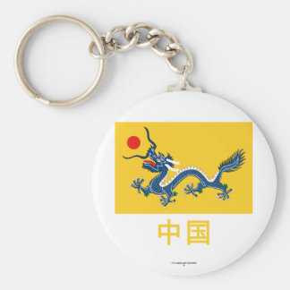 Empire of China Flag with Name in Chinese Keychain