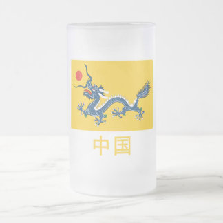 Empire of China Flag with Name in Chinese Mug