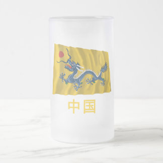 Empire of China Waving Flag with Name in Chinese Mugs