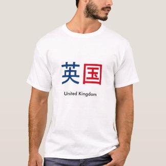 En-kanji británico - colores de la bandera - playera