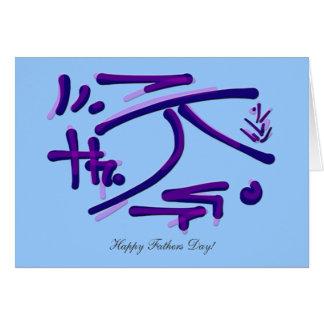 En silencio, fuerza - día de padres feliz tarjeta de felicitación