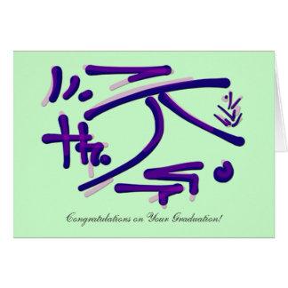 En silencio, fuerza, graduación de la enhorabuena tarjeta de felicitación