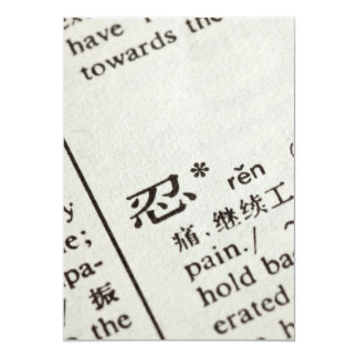 Endure written in Chinese Card
