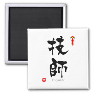 Engineer KANJI(Chinese Characters) Magnet