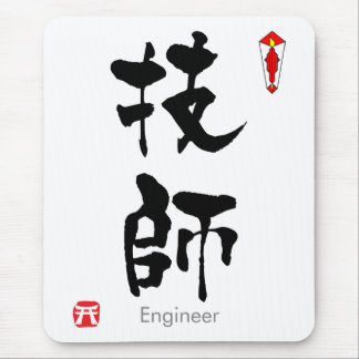 Engineer KANJI(Chinese Characters) Mouse Pad