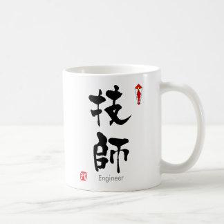 Engineer KANJI(Chinese Characters) Mugs