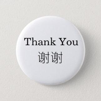 English Mandarin-Chinese Bilingual Thank You Button