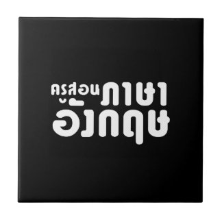English Teacher ☆ ครูสอนภาษาอังกฤษ ☆ Thai Language Ceramic Tile