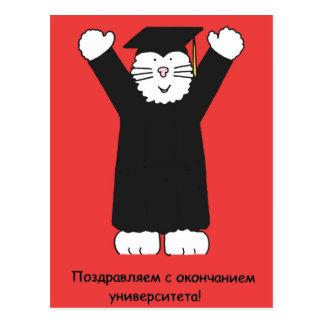 Enhorabuena rusa de la graduación tarjetas postales