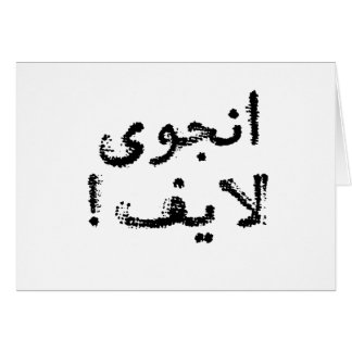 Enjoy Life! (in Persian / Arabic script) Card