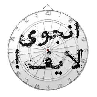 Enjoy Life in Persian Arabic script Dartboards