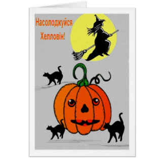 Enjoy Your Halloween! Greeting Cards