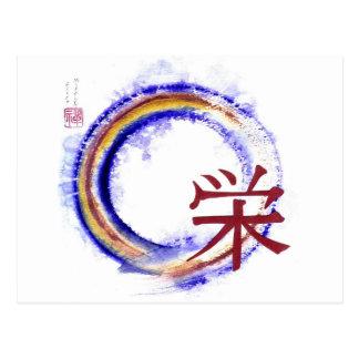 Enso - Kanji character for Prosperity, Sumi-e Postcard