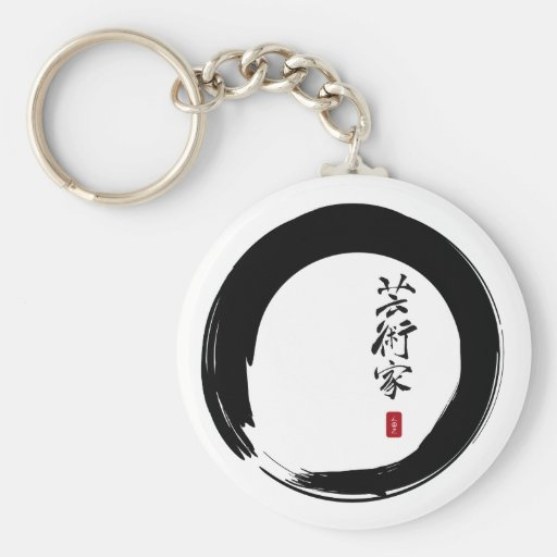 "Enso with Japanese for ""Artist"" Key Chain"