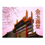 Entrada, Pekín vieja Postal
