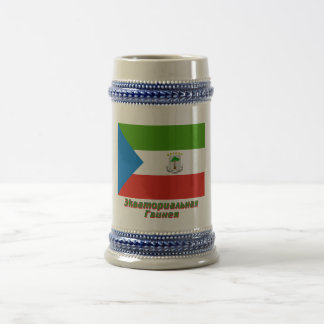 Equatorial Guinea Flag with name in Russian Beer Stein