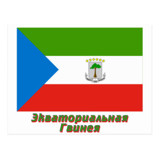 Equatorial Guinea Flag with name in Russian Postcard