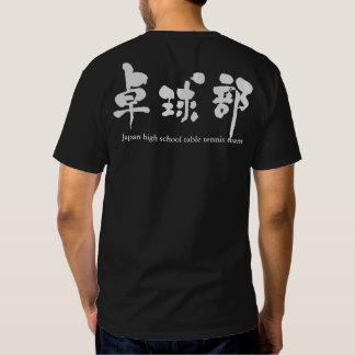 Equipo de los tenis de mesa [del kanji] playera