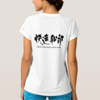 Equipo del yate [del kanji] camisas