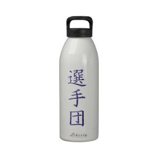 Equipo pelotón botella de agua